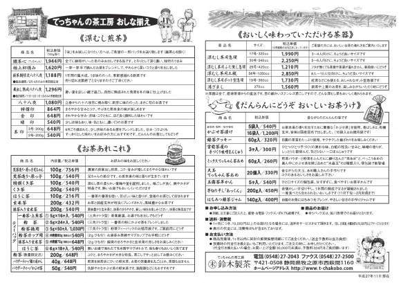 2015-11-oshinasoroe